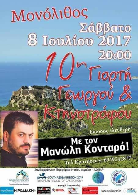 10 Festiwal Rolników i Hodowców