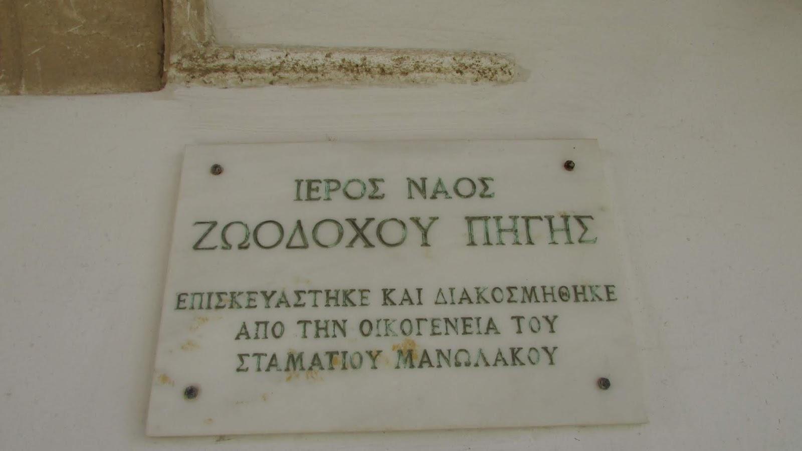 Virgin Zoodochos